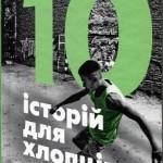 10 історій