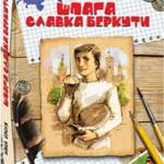Shpaga-Slavka-Berkuti_1