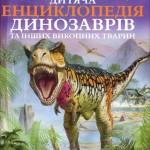 динозав
