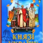 князі україни