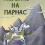 перелаз