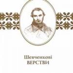 шевченкові