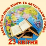 всесвітній день книги