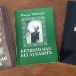 книги тимчак