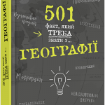 501_geography_cover