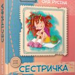 Sestrychka_new