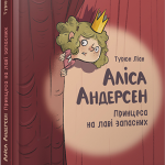 alisa_andersen_cover
