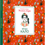 frida_kahlo_cover_3d