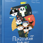 piratskyi_marshrut_cover
