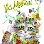 кіт мартин